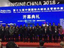 汉马国六发动机亮相内燃机及零部件展