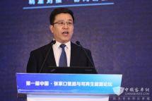 第一届中国·张家口氢能源与可再生能源论坛|段润保发表致辞