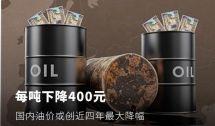 物流八卦:油价每吨降400或创最大降幅