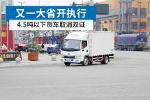 4.5吨以下货车取消双证又一大省开执行