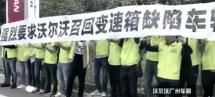 要来的始终躲不过,广州车展沃尔沃车主因变速箱问题集体维权