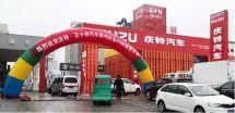 滁州庆军开业大吉:一大波庆铃汽车入驻魅力滁州