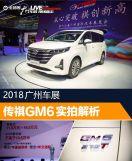 2018广州车展:广汽传祺G..