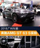 2018广州车展:奔驰AMG..