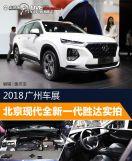 2018广州车展:北京现代全..