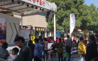 昆仑润滑助力2018汽车安全中国行走进金华