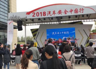 昆仑润滑携手2018汽车安全中国行走进苏州