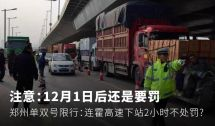 郑州限号下高速2小时不处罚?即将取消