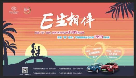 E生相伴!北汽新能源将登陆澳门银河网站平台婚博会广州站