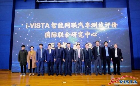 北汽新能源首批加入i-VISTA联合研究中心 大力发展智能网联澳门银河赌博平台