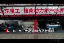 N、H、M三大动力平台展示潍柴引领行业实力