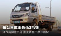 每公里成本最低3毛钱唐骏赛菱F3实拍图
