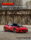 路特斯EvoraGT410Sport鉴赏搭载3.5升V6发动机/开它比911还有乐趣