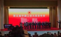 玲珑轮胎获第五届中国工业大奖