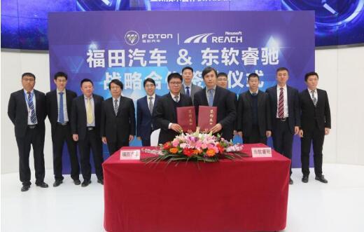 加码布局智能网联领域 福田汽车与东软睿驰签署战略合作协议