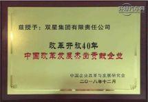 """双星荣膺""""改革开放40年中国.."""
