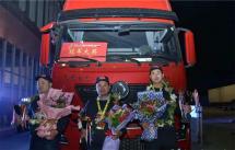 """东风商用车""""天龙哥""""总决赛圆满收官牵引、载货、工程三款新车被当场开走"""