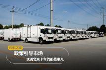 政策引导市场说说北京卡车的那些事儿