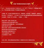 玉柴庆祝广西壮族自治区成立60周年