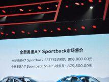 全新奥迪A7Sportback上市售80.88万起