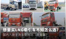 不知该选哪款?国内八款主流LNG车型对比