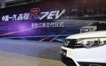 一汽新能源發展成果顯著百臺森雅R7EV交付用戶