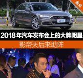这样的发布会你能接受吗盘点2018年汽车发布会上的大牌明星
