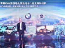 拓展出行业务宝马集团在中国启动即时出行™高端网约车服务