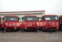 用实力征得人心50辆东风天龙牵引车在唐山交付