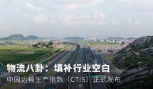 物流八卦:中国运输生产指数(CTIS)发布