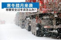 寒冬腊月来袭想要安全过冬应该怎么办?