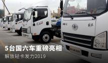 5台国六车重磅亮相解放轻卡发力2019