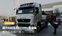国六500大马力+1100L油箱豪沃T7H来了