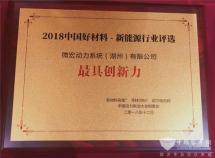 """微宏动力荣获""""2018中国好材料-新能源最具创新力奖"""""""