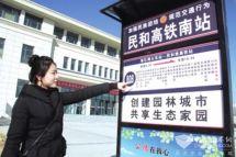 兰州:红古区至青海省际公交开通运营