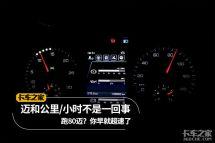 迈和公里/小时不一样80迈你早就超速了