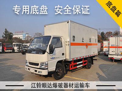 【底盘】江铃顺达爆破器材运输车实拍 专用底盘  安全保证