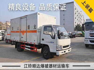 【上装】江铃顺达爆破器材运输车实拍 精良设备 品质保证