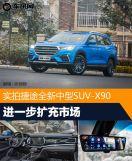 进一步扩充市场实拍捷途全新中型SUV-X90