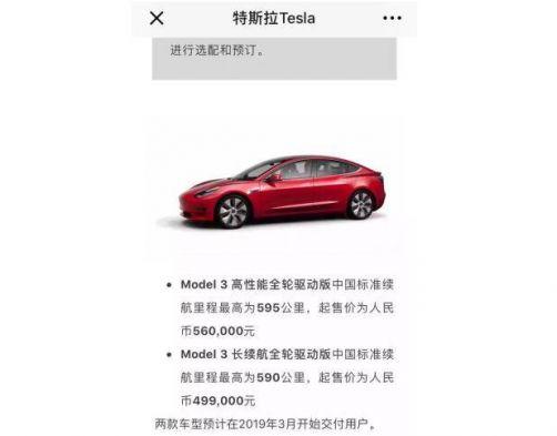 特斯拉Model 3终入华 然而国内的Aion S却更被看好