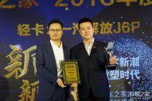 解放J6F荣获卡车之家2018年度车型大奖
