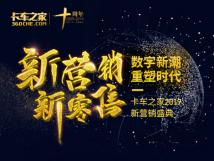 年度盛典:福田祥菱M2获2018年度车型!