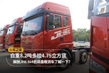 2019款解放JH68x4低底盘载货车详解