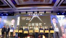 """绿控获""""金熊猫""""年度最佳配套产品奖"""