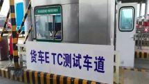 国内首个高速公路货车ETC在江西正式上线运营