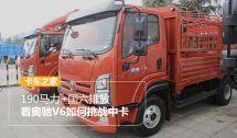 190马力+国六排放奥驰V6挑战中卡车型