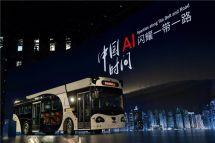 人工智能未来发展峰会在沪举行..