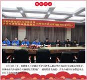 森源重工与许昌市建安区消费品商会成功签约战略合作协议暨用车交接仪式