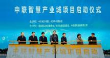 中联重科智慧产业城项目正式启动——打造千亿规模高端装备智能制造典范
