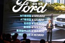 福特全新SUV领界正式上市售10.98万元起